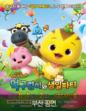 [부산] 엄마 까투리 - 먹구렁이와 생일파티