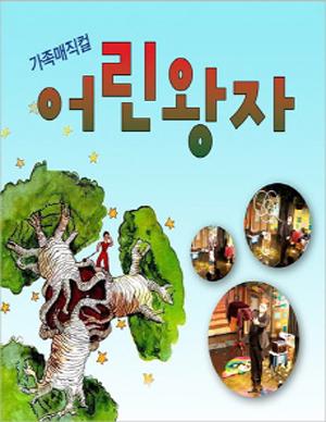 [부산/공연] 매직컬 어린왕자