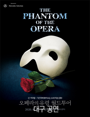 뮤지컬 <오페라의 유령> 월드투어-대구 (Th