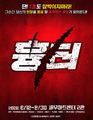 공포 심리 미스터리 연극 <흉터> - 대학로 세우아트센터 2관