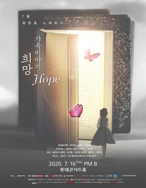 (사)홍정희 오페라단 가곡이야기