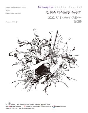 김진승 바이올린 독주회