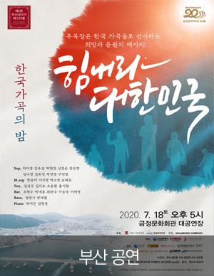 한국가곡의 밤 힘내라 대한민국!