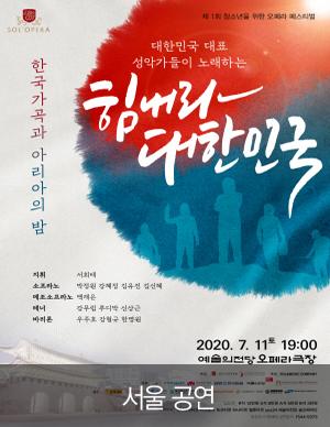 한국가곡과 아리아의 밤 힘내라 대한민국!