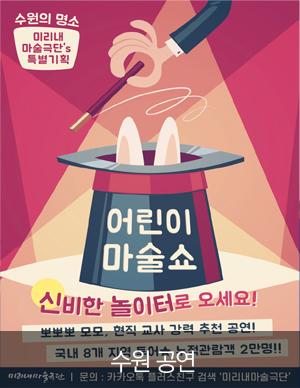 [수원] 어린이마술쇼-신비한 놀이터
