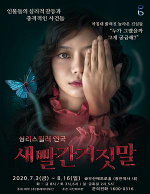 [부산] [2020' 심리스릴러 연극_새빨간 거짓말]