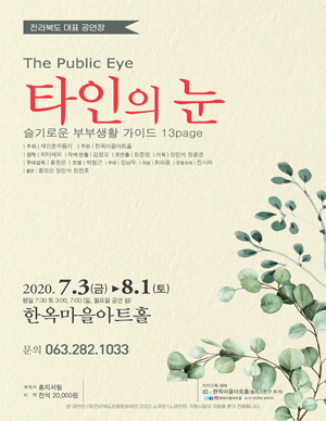 [전주 한옥마을아트홀] 연극 타인의 눈