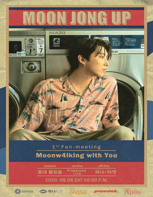 "문종업 1st Fan Meeting ""Moonw4lking with You"""