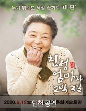 [인천] 2020 연극 <친정엄마와2박3일>
