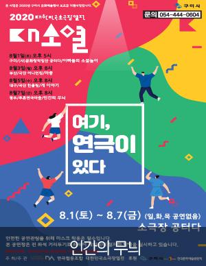 [구미] 대한민국 소극장열전 연극 [인간의 무