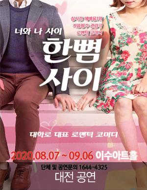 [대전] 연극[한뼘사이]