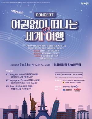 [부산] 여권없이 떠나는 세계음악여행 #1