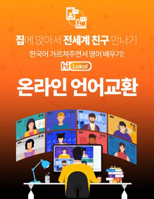 전세계 외국인과 온라인 언어교환