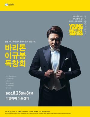 [성남] 2020 티엘아이 아트센터 젊은음악가시리즈 [바리톤 이규봉 독창회]