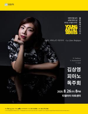 [성남] 2020 티엘아이 아트센터 젊은음악가시리즈 [김상영 피아노 독주회]