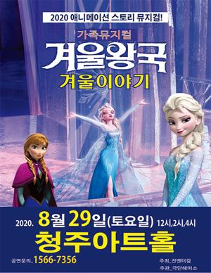 [청주] 겨울왕국뮤지컬[겨울이야기]