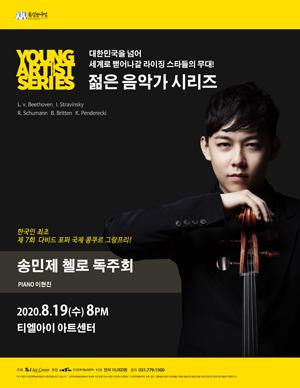 [성남] 2020 티엘아이 아트센터 젊은음악가시리즈 [송민제 첼로 독주회]