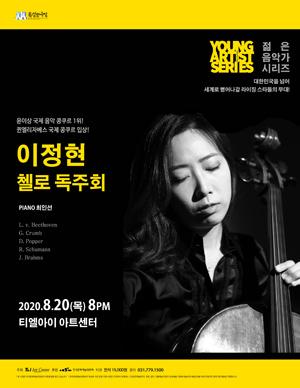 [성남] 2020 티엘아이 아트센터 젊은음악가시리즈 [이정현 첼로 독주회]
