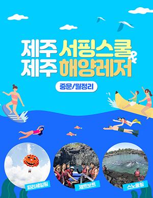 [제주/서귀포] 제주서핑스쿨&제주해양레저 이용