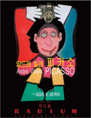 [부산전시] 앙드레 빌레와 피카소