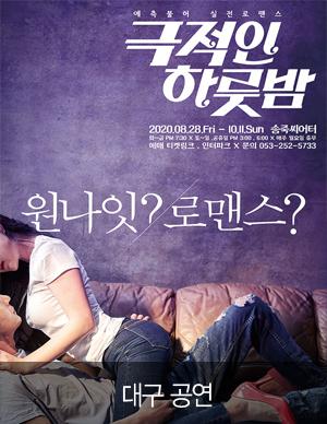 [대구] 실전 로맨스코미디 [극적인하룻밤]