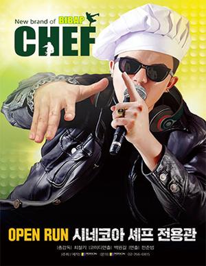 뮤지컬 셰프[CHEF : 비밥의 새로운 이름]