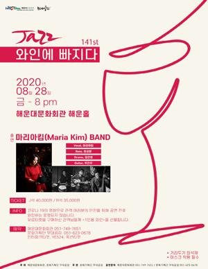 [부산] 재즈 와인에 빠지다 141st concert - 마리아킴밴드