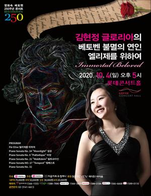 김현정 글로리아의 베토벤 불멸의 연인, 엘리제