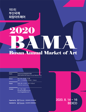 2020 BAMA 부산국제화랑아트페어