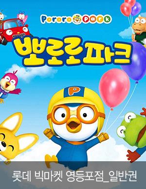[롯데 빅마켓 영등포점] 뽀로로 파크 일반권