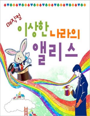 [부산/공연] 매직컬 이상한 나라의 앨리스
