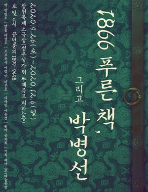 [창원] 연극 1866 푸른책, 그리고 박병선