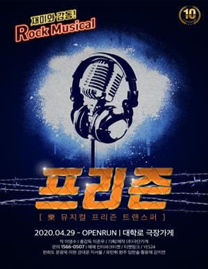 樂 뮤지컬 [프리즌]