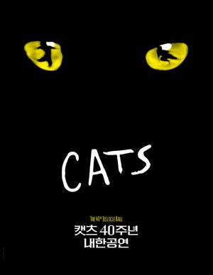 뮤지컬 <캣츠> 40주년 내한공연 - Seou