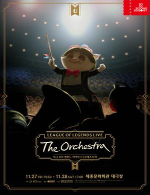 리그 오브 레전드 라이브: 디 오케스트라