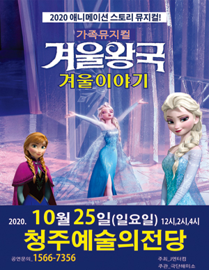 [청주] 겨울왕국뮤지컬 [겨울이야기]