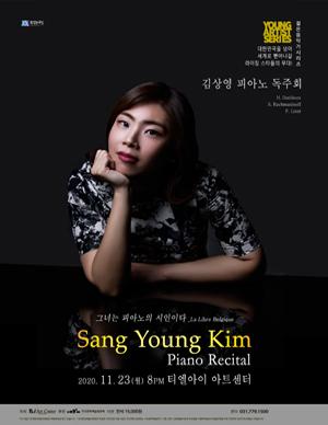 김상영 피아노 독주회