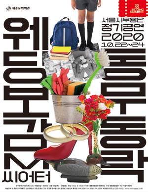 서울시무용단 <동무동락-웨딩보감>