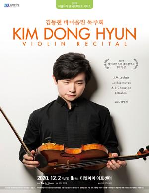 김동현 바이올린 독주회