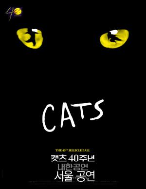 뮤지컬<캣츠>40주년 내한공연-서울 Music