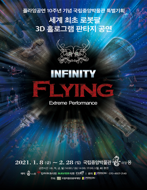 인피니티 플라잉(INFINITY FLYING)