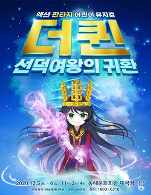 [부산] 판타지액션 어린이뮤지컬 [더퀸_선덕여