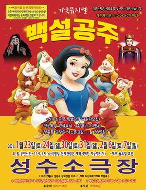 [서울-성동구] 백설공주