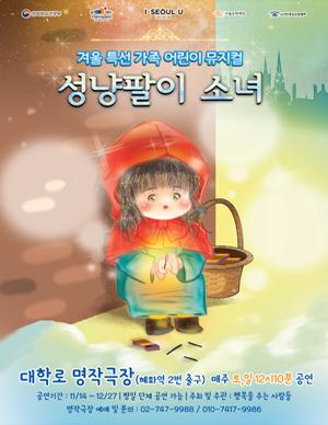 가족 어린이 뮤지컬 성냥팔이 소녀