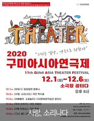 2020 구미아시아연극제 연극 [사랑, 소리나다]