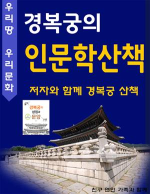 경복궁의 인문학산책
