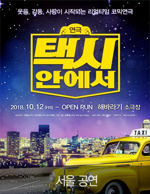 [서울] 리얼타임 코믹연극 [택시안에서]