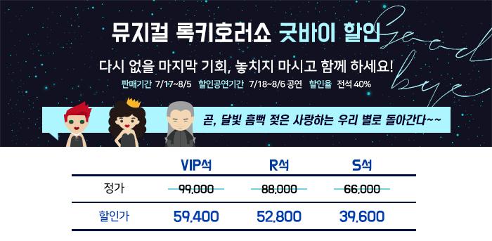 RHS_굿바이할인_web.jpg