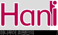 하나투어 회원만의 특별한 혜택