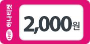 할인쿠폰 2,000원
